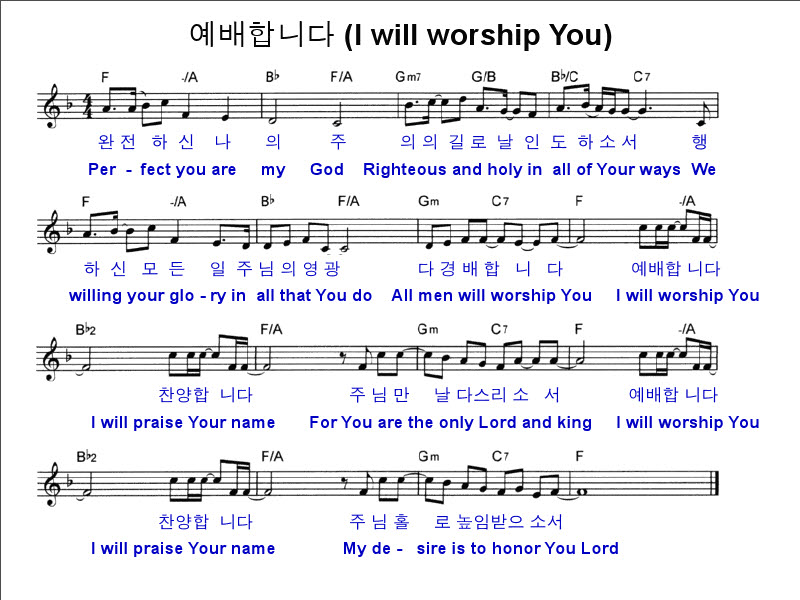 I will worship you.bmp